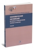 Экономический английский: перевод и реферирование: теория и практика: учебник (3-е издание, исправленное и дополненное)