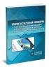 Элементы системной инженерии. Технологии формирования требований к аппаратно-программным комплексам на основе экспертно- статистических методов