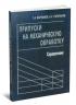 Припуски на механическую обработку. Справочник