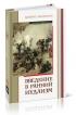 Введение в ранний иудаизм (2-е издание)