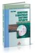 Измерения в цифровых системах передачи. Учебное пособие для студентов вузов железно-дорожного транспорта