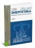Общая энергетика (Производство тепловой и электрической энергии): учебник (2-е издание, стереотипное)