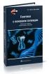 Генетика с основами селекции: учебник (3-е издание, переработанное и дополненное)