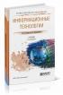 Информационные технологии: учебник для СПО (6-е издание, переработанное и дополненное)
