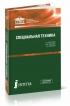 Специальная техника: учебное пособие (2-е издание, стереотипное)