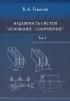 """Надежность пространственных систем """"основание - сооружение"""" при неравномерных деформациях основания в 2-х томах"""