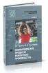 Технологические процессы ремонтного производства: учебник