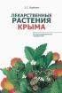 Лекарственные растения Крыма. Иллюстрированный справочник