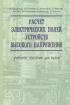Расчет электрических полей устройств высокого напряжения: Учебное пособие для вузов