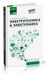 Электротехника и электроника: учебное пособие