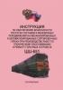 Инструкция по обеспечению безопасности роспуска составов и маневровых передвижений на механизированных и автоматизированных сортировочных горках при производстве работ по техническому обслуживанию и ремонту горочных устройств. ЦШ-651 2020 год. Последняя редакция