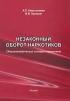 Незаконный оборот наркотиков (Энциклопедический словарь-справочник) (2-е издание, исправленное и дополненное)