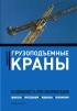 Грузоподъемные краны: безопасность при эксплуатации. Приказы, инструкции, журналы, положения