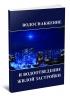 Водоснабжение и водоотведение жилой застройки: учебное пособие