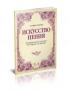 Искусство пения. 40 прогрессивных мелодий для сопрано или тенора: Учебное пособие (2-е издание, исправленное)