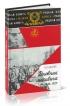 Дневник Москвича, 1920-1924. Книга 2