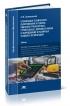 Организация технического обслуживания и ремонта подъемно-транспортных, строительных, дорожных машин и оборудования в различных условиях эксплуатации