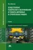 Осуществление технического обслуживания и ремонта дорожных и строительных машин: учебник