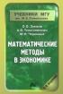 Математические методы в экономике: Учебник (5-е издание, исправленное)