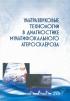 Ультразвуковые технологии в диагностике мультифокального атеросклероза