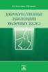 Доброкачественные заболевания молочных желез. Руководство для врачей