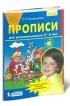 Прописи для дошкольников 5-6 лет