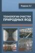 Технологии очистки природных вод: Учебное издание