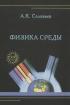 Физика среды. Учебник