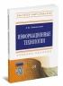 Информационные технологии: разработка информационных моделей и систем: учебное пособие