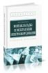 Монтаж, наладка и эксплуатация электрооборудования: учебное пособие