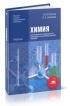Химия для профессий и специальностей технического и естественно-научного профилей: учебник (3-е издание, стеротипное)
