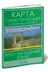 Карта туристическая. Тропами горного Крыма