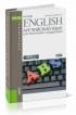 Английский язык для технических направлений: учебное пособие (2-е издание, стереотипное)