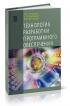 Технология разработки программного обеспечения: учебное пособие