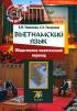 Вьетнамский язык: общественно-политический перевод: учебное пособие для продолжающих + CD