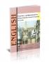 Перевод и реферирование общественно-политических текстов. Английский язык: учебное пособие (6-е издание, стереотипное)
