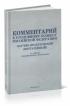 Комментарий к уголовному кодексу Российской Федерации (5-е издание, переработанное и дополненное)