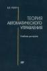 Теория автоматического управления: Учебник (5-е издание, переработанное и дополненное)