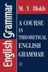 Теоретическая грамматика английского языка: Учебник (6-е издание, стереотипное)