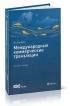Унифицированные Правила ICC для гарантий по требованию. Редакция 2010 . Публикация ICC № 758
