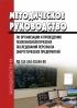 РД 153-34.0-03.504-00 Методическое руководство по организации и проведению психофизиологических обследований персонала энергетических предприятий 2020 год. Последняя редакция