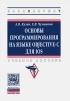 Основы программирования на языке Objective-C для IOS: учебное пособие