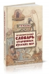 Объяснительный словарь старинных русских мер