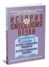 """История и философия науки: В 4-х книгах. Книга 3 """"История и философия наук об управлении"""""""