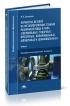 Обработка деталей на металлорежущих станках различного вида и типа (сверлильных, токарных, фрезерных, копировальных, шпоночных и шлифовальных): учебник