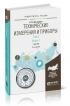 Технические измерения и приборы. В 2 т. Том 2. В 2 кн. Книга 1: учебник для академического бакалавриата (2-е издание, исправленное и дополненное)