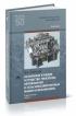Назначение и общее устройство тракторов, автомобилей и сельскохозяйственных машин и механизмов. В 2х частях. Часть 1