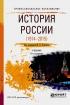 История России (1914-2015): учебник для СПО (8-е издание, переработанное и дополненное)