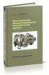 Проектирование автоматизированных автомобильных передач
