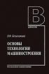 Основы технологии машиностроения. Учебник для вузов (2-е изд.)